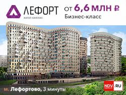 ЖК бизнес-класса «Лефорт» 3 корпус: старт продаж! Авторская архитектура.